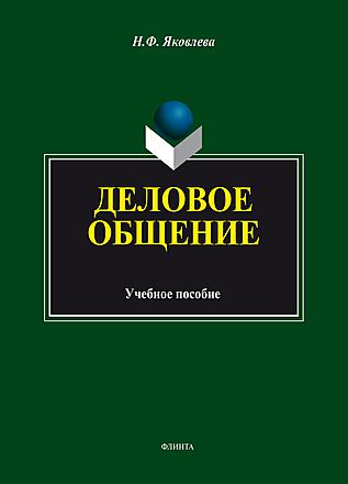 Деловое общение Яковлева