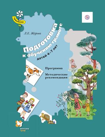 Подготовка к обучению грамоте детей 4-7 лет. Программа. Методические рекомендации Журова