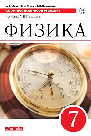 Физика. Сборник вопросов и задач. 7 класс Марон Марон Позойский