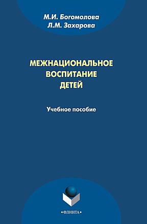 Межнациональное воспитание детей Богомолов Захарова