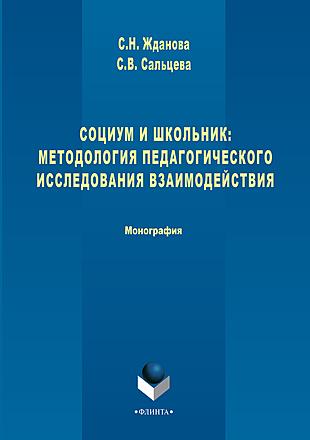 Социум и школьник: методология педагогического исследования взаимодействия Жданова