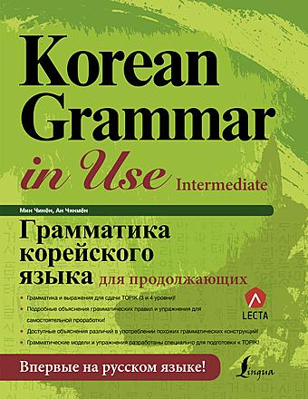 Грамматика корейского языка для продолжающих + LECTA Чинён Чинмён