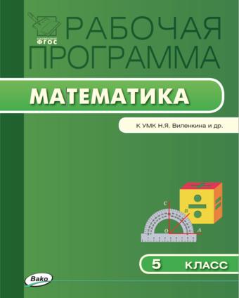 Математика. 5 класс. Рабочая программа к УМК Виленкина [4] Ахременкова
