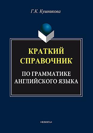 Краткий справочник по грамматике английского языка Кушникова