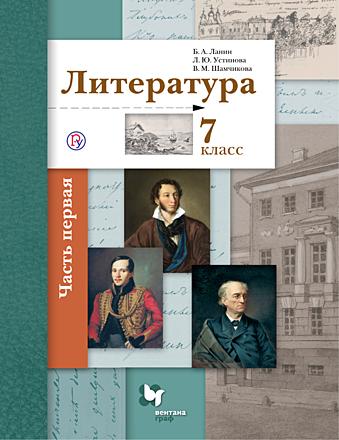 Литература. 7 класс. Часть 1 Ланин Устинова Шамчикова