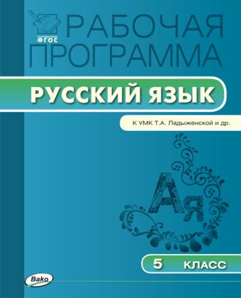 Русский язык. 5 класс. Рабочая программа к УМК Ладыженской и др. [5] Трунцева