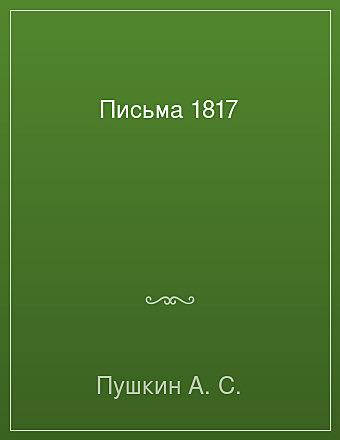 Письма 1817 Пушкин