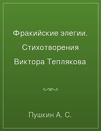 Фракийские элегии. Стихотворения Виктора Теплякова Пушкин