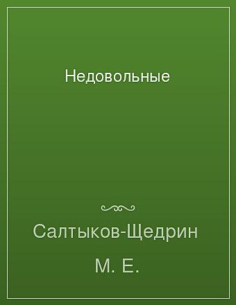 Недовольные Салтыков-Щедрин
