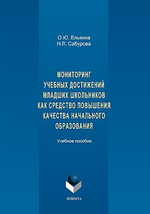 Мониторинг учебных достижений младших школьников как средство повышения качества начального образования Елькина Сабурова