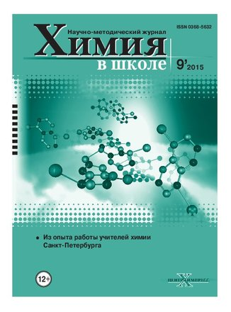 Химия в школе, 2015, № 9