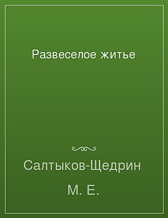 Развеселое житье Салтыков-Щедрин