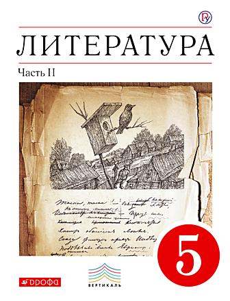 Литература. 5 класс. Часть 2 Курдюмова