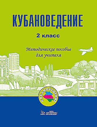 Кубановедение. 2 класс. Методическое пособие для учителя Еременко Матвеева