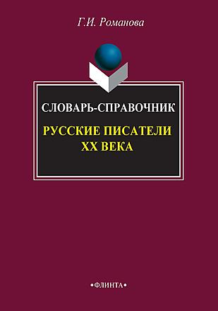 Русские писатели ХХ века Романова