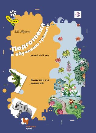 Подготовка к обучению грамоте детей 4-5 лет. Методическое пособие Журова