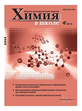 Химия в школе, 2012, № 4