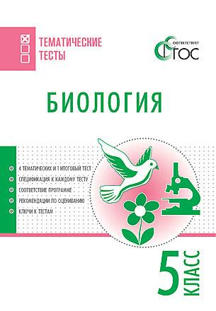 Сборник тематических тестов по биологии 5 класс