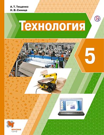 Технология. 5 класс. Учебное пособие Тищенко Синица