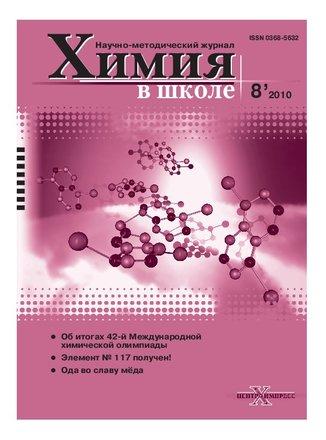 Химия в школе, 2010, № 8