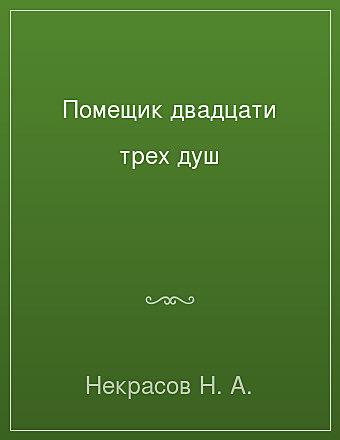 Помещик двадцати трех душ Некрасов