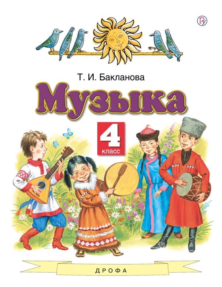 Музыка. 4 класс Бакланова
