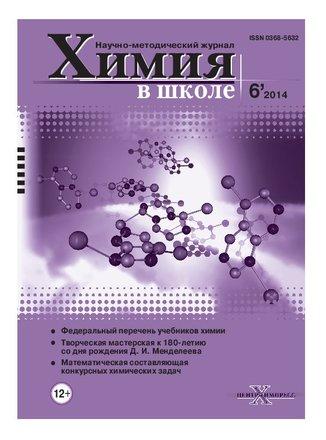 Химия в школе, 2014, № 6