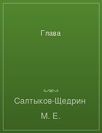 Глава Салтыков-Щедрин