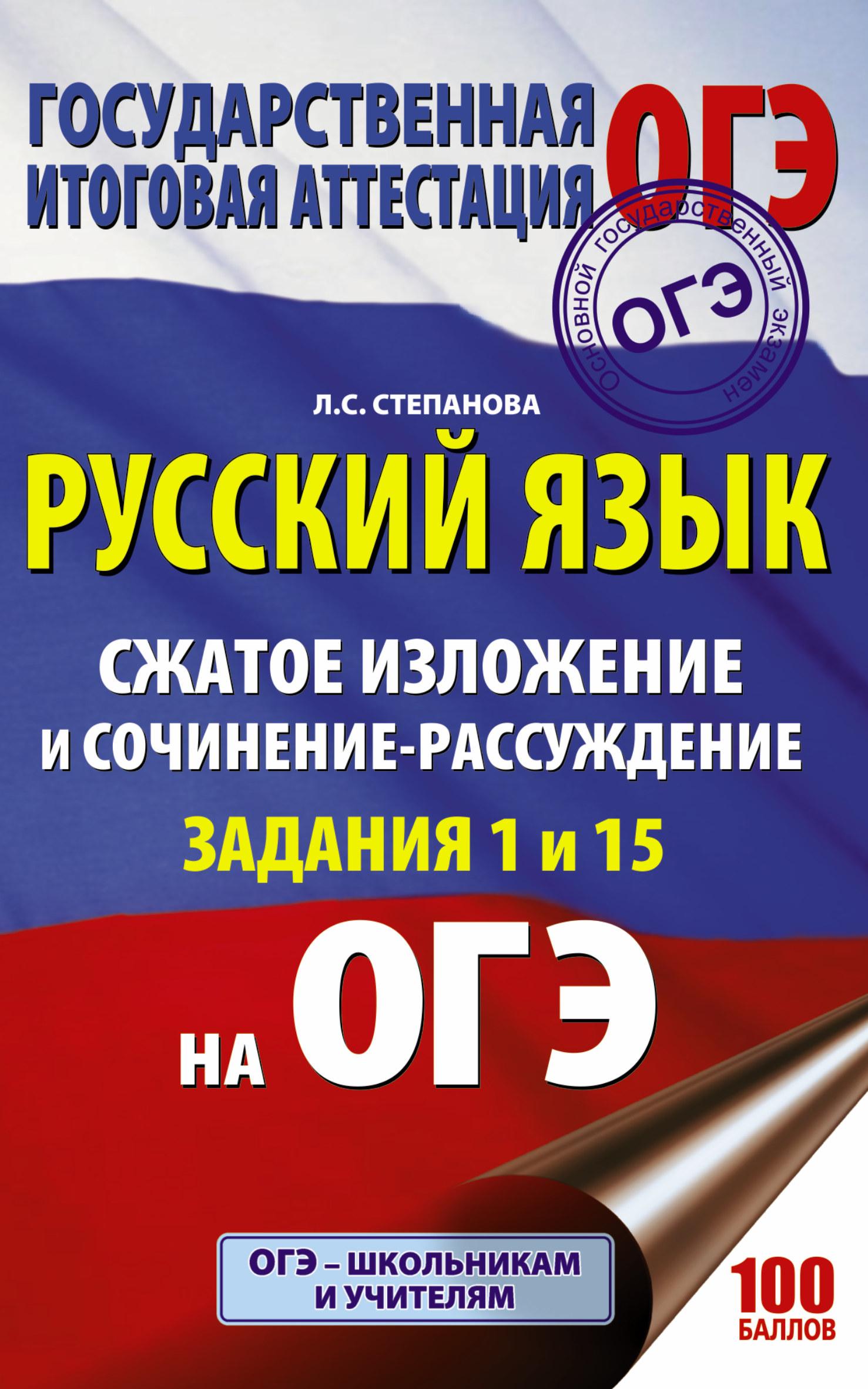 ОГЭ. Русский язык. Краткое изложение и сочинение-рассуждение на ОГЭ Степанова
