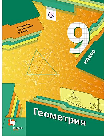 Геометрия. 9 класс Мерзляк Полонский Якир