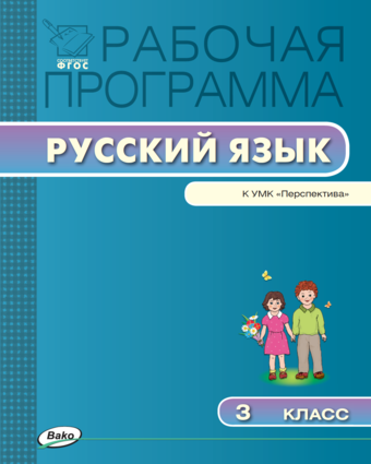 Русский язык. 3 класс. Рабочая программа к УМК Климановой (Перспектива) Яценко