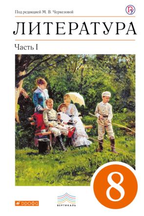 Литература. 8 класс. Часть 1. Учебное пособие