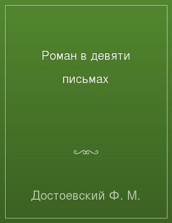 Роман в девяти письмах Достоевский