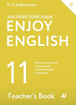Биболетова. Enjoy English. Английский с удовольствием. Базовый уровень. 11 класс. Книга для учителя Биболетова Бабушис Снежко