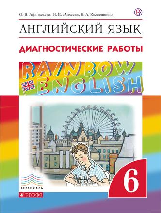 "Английский язык ""Rainbow English"". Диагностические работы. 6 класс Афанасьева Михеева Баранова"