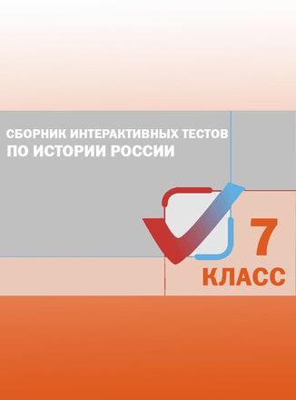 Сборник интерактивных тестов История России 7 класс. ФГОС