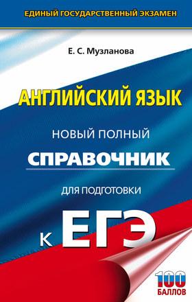 ЕГЭ. Английский язык. Новый полный справочник для подготовки к ЕГЭ Музланова