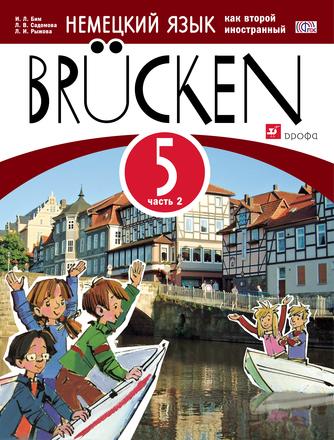 """Немецкий язык """"Мосты"""" 5 класс. Аудиоприложение к учебнику. Часть 2"""
