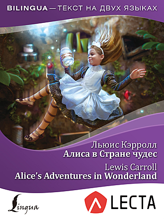 Алиса в Стране чудес = Alice's Adventures in Wonderland Кэрролл