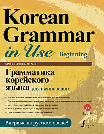 Грамматика корейского языка для начинающих + LECTA Чинмён Кёна Хуён