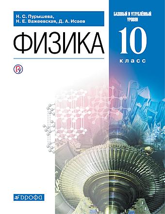 Физика. 10 класс Пурышева Важеевская Исаев