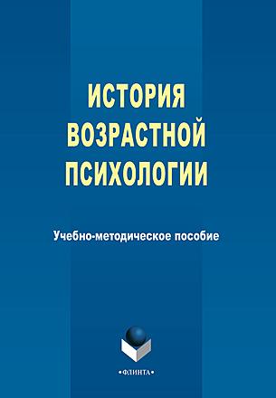 История возрастной психологии Харламова