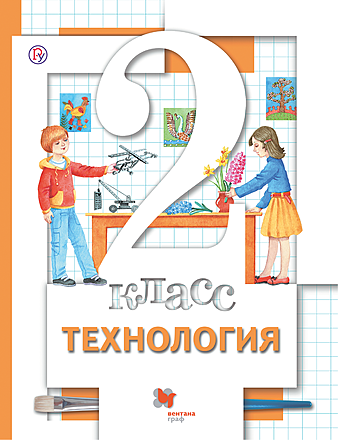 Технология. 2 класс Симоненко Хохлова Самородский