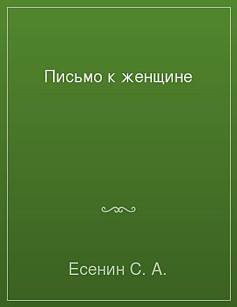 Письмо к женщине Есенин