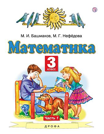 Математика. 3 класс. Часть 1 Башмаков Нефёдова