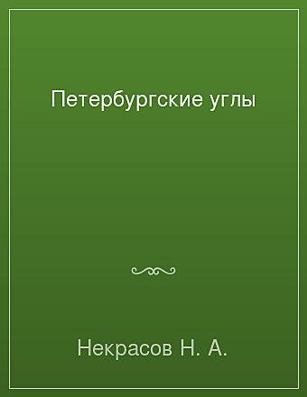 Петербургские углы Некрасов
