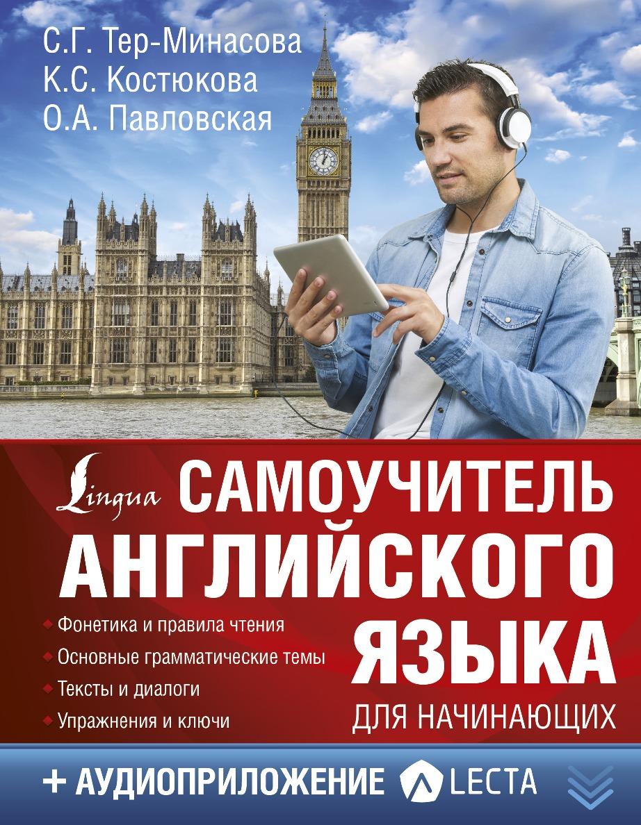 Самоучитель английского языка для начинающих Тер-Минасова Костюкова Павловская