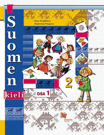 Финский язык. 2 класс. Часть 1 Сурьялайнен Потапова Старшова