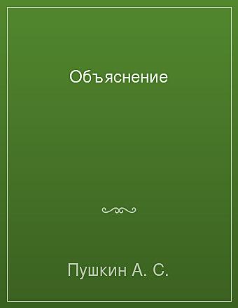 Объяснение Пушкин