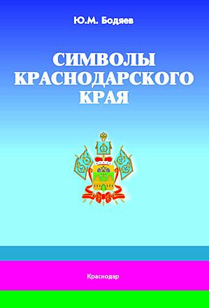 Символы Краснодарского края Бодяев
